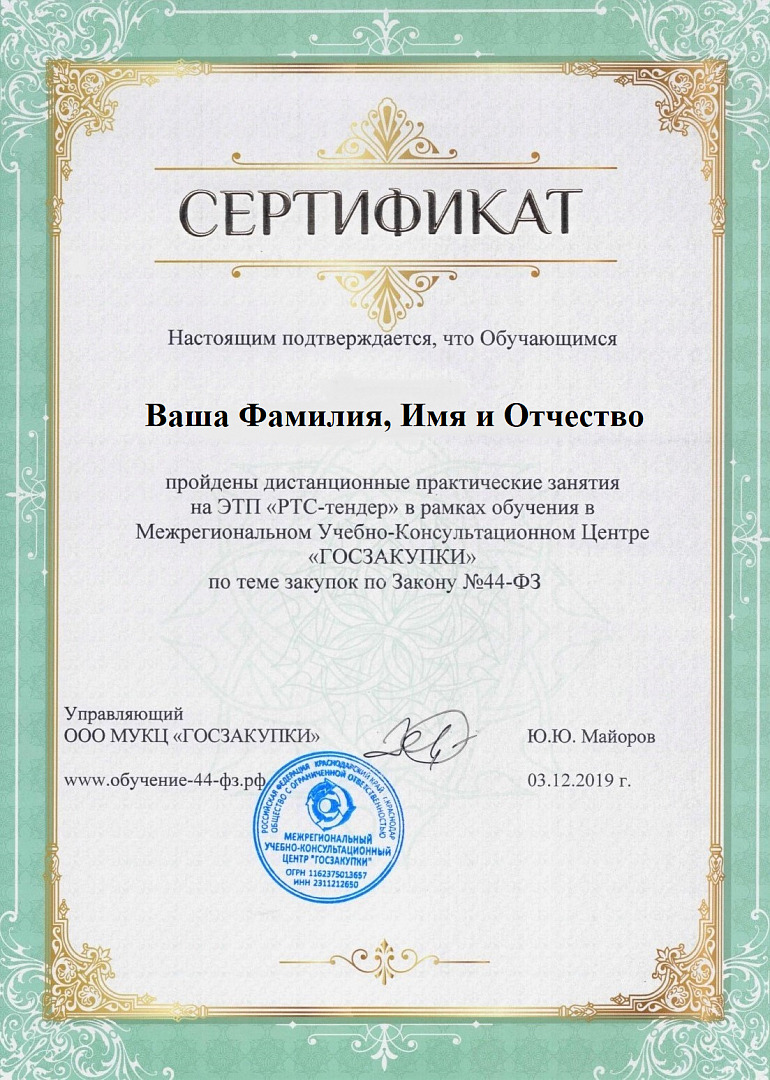 сертификат по госзакупкам